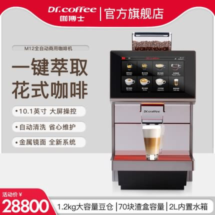 DrCoffee/咖博士M12商用全自动咖啡机